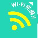 Wi-Fi完備!!