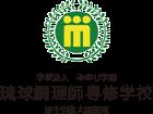 学校法人 みのり学園 琉球調理師専修学校|厚生労働大臣指定