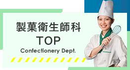 製菓衛生師科TOP