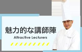 魅力的な講師陣