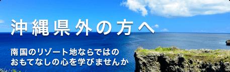沖縄県外の方へ
