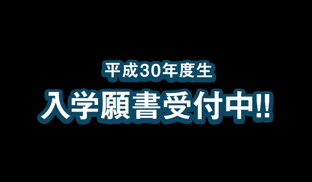 平成30年度制募集! 10月1日より願書受付開始