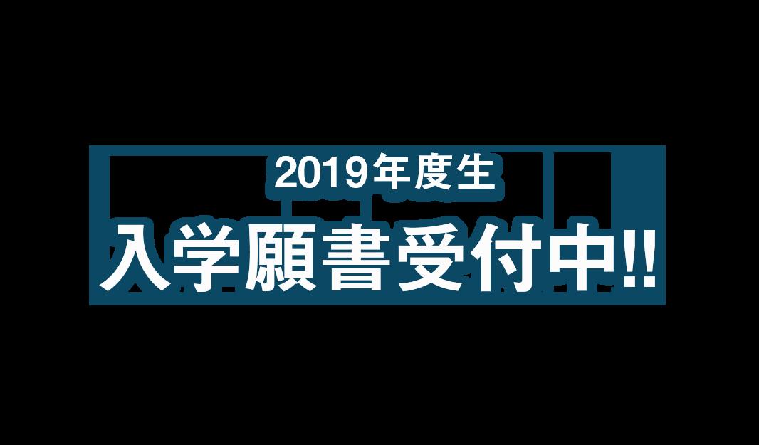 2019年度生 入学願書受付中!!