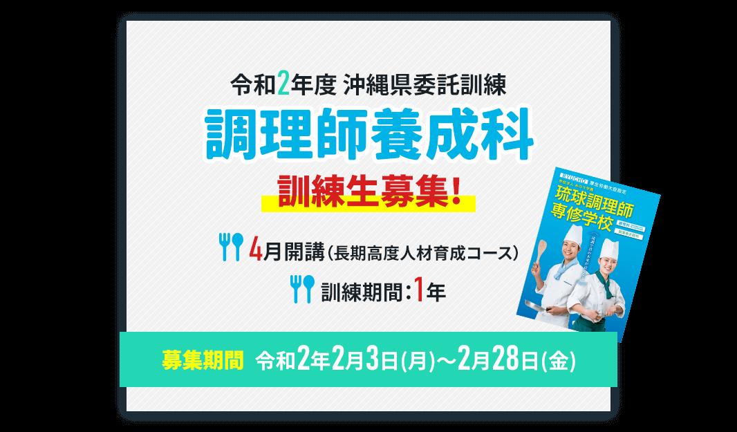 令和2年度 沖縄県委託訓練 調理師養成科 訓練生募集!